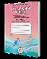 Русский язык. Тетрадь для контрольных работ (с обучением на русском языке) (5 класс)  (А. Н. Рудяков)