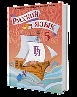 Русский язык. Учебник (с обучением на русском языке) (5 класс)  (А. Н. Рудяков, Т. Я. Фролова)