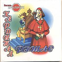 Кардинал Рішає