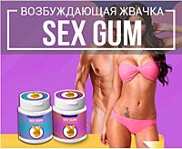 Жвачка Sex gum (Sexgum) - жевачка для возбуждения