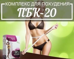 ПБК-20 ― Профессиональный Блокатор Калорий