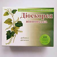 Диоскорея