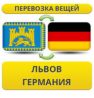 Перевозка Личных Вещей из Львова в Германию