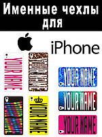 Именной чехол для Iphone 3G/ 3Gs