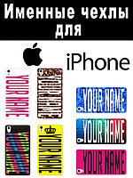 Именной чехол для Iphone 5c