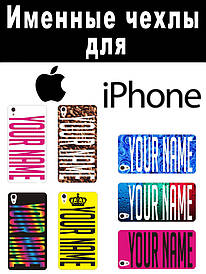 Именной чехол для Iphone 7