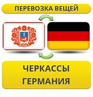 Перевозка Личных Вещей из Черкасс в Германию