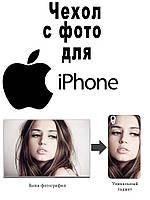 Чехол с фото для Iphone 4/4s