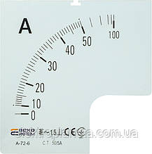 Шкала 50/5А до А-72-6