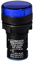 AD22-22DS синя АС 220V