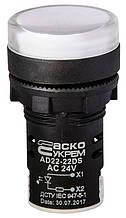 AD22-22DS біла 24V AC/DC