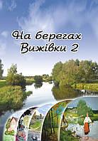 На берегах Вижівки - 2