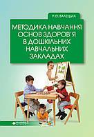 Методика навчання основ здоров'я  в дошкільних навчальних закладах