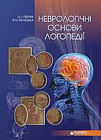 Неврологічні основи логопедії