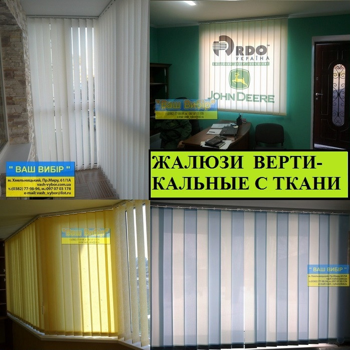 ЖАЛЮЗІ ВЕРТИКАЛЬНІ в офіс, КВАРТИРУ НА БАЛКОН