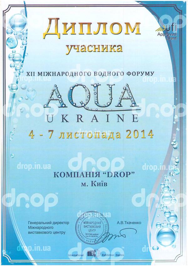 Диплом учасника Aqua Ukraine 2014 Drop экономия воды