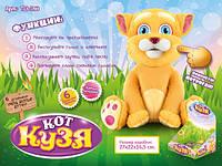 Интерактивное животное Кот Кузя MY061