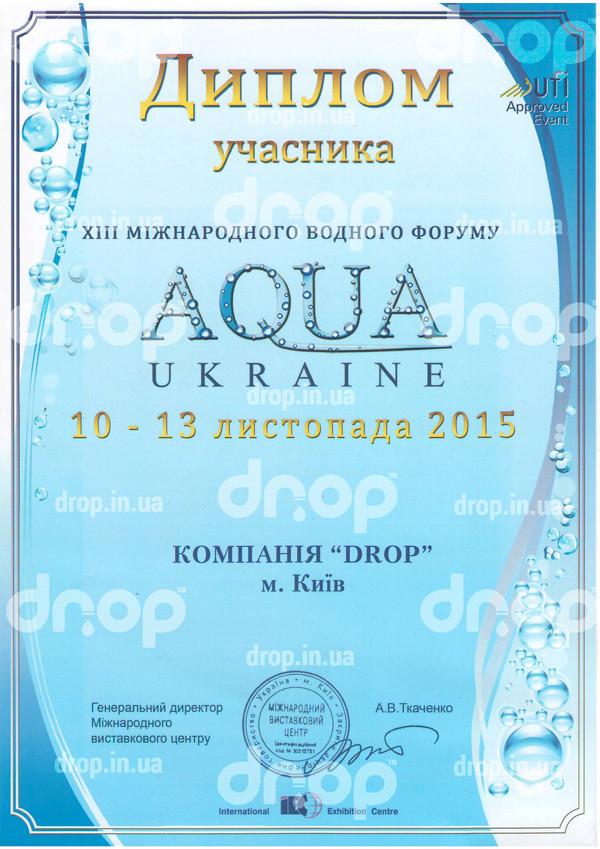 Диплом AQUA Ukraine Аквау Украина 2015 Drop