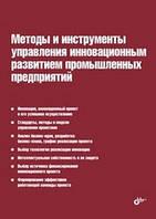 Туккель Иосиф Методы и инструменты управления инновационным развитием промышленных предприятий