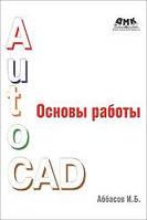 Ифтихар Балакиши оглы Аббасов Основы работы в AutoCAD