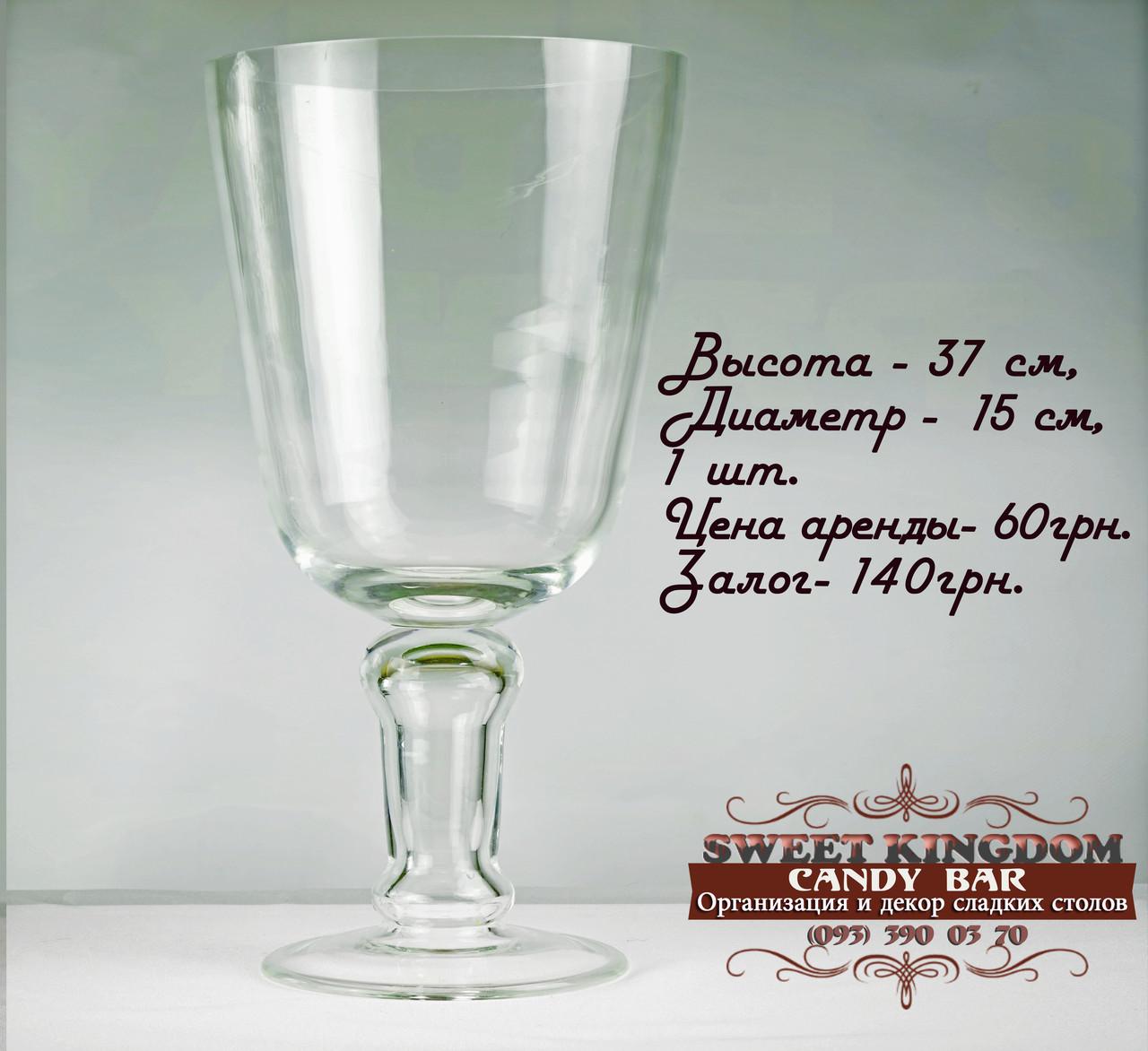 Стеклянная ваза бокал на ножке