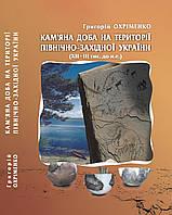 Кам'яна доба на території Північно-Західної  України (ХІІ–ІІІ тис. до н. е.)