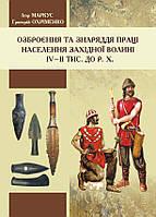 Озброєння та знаряддя праці населення Західної Волині ІV–ІІ тис.