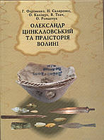 Олександр Цинкаловський та праісторія Волині