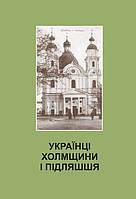 Українці Холмщини і Підляшшя т. 2