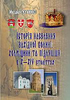 Історія населення Західної Волині, Холмщини та  Підляшшя в X–XIV століттях