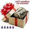 Пропонуємо 10% знижку за умови позитивного відгуку на нашому сайті за наступні замовлення