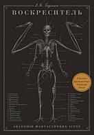 Воскреситель. Анатомія фантастичних істот. Гадспет Е.Б.