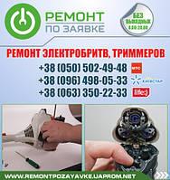 Ремонт электробритв, бритв, триммеров Бердичев. Починить электробритву, триммер в Бердичеве.