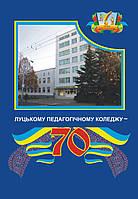 Луцькому педагогічному коледжу-70
