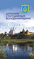 Шляхами стародавньої Володимирщини