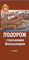 Подорож  стародавнім  Володимиром
