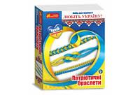 """3035-1 Патріотичні браслети """"Україна"""""""