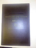Аналитическая химия элементов.Никель