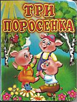 """""""Друзi малюка"""", """"Три поросёнка"""" рус."""