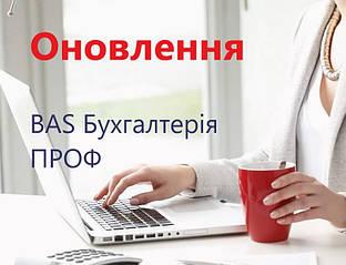 """Оновлення """"BAS Бухгалтерія. Базова"""". Версія 2.1.16"""