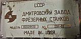 Вертикально-фрезерный станок 6Д12Ф20 (стол 320х1250/900), фото 7