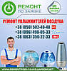Ремонт увлажнителя воздуха Белгород-Днестровский. Отремонтировать увлажнитель воздуха на дому.