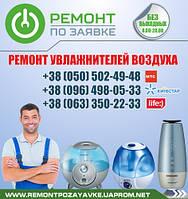 Ремонт увлажнителя воздуха Переяслав - Хмельницкий. Отремонтировать увлажнитель воздуха на дому.
