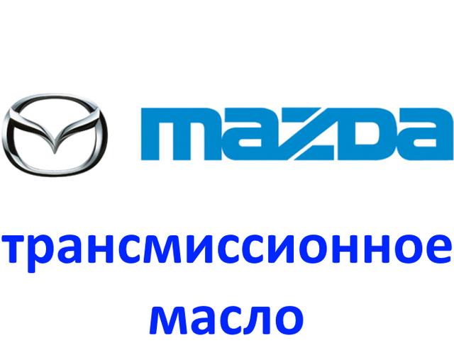 Трансмиссионное масло Mazda