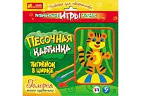 """9713-1 Картинка из песка """"Тигренок в цирке"""""""