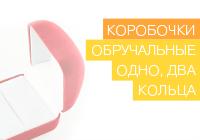 Коробочки для обручальных, помолвочных колец, одного—двух колец