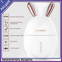 Увлажнитель воздуха Humidifier Rabbit мини ночник 2в1 с LED подсветкой зайка зайчик ушками подарок 8 марта