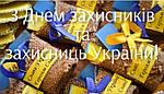 14 жовтня:  День захисників і захисниць України