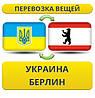 Перевозка Личных Вещей из Украины в Берлин