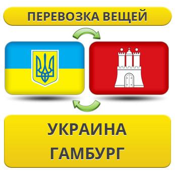 Перевозка Личных Вещей из Украины в Гамбург